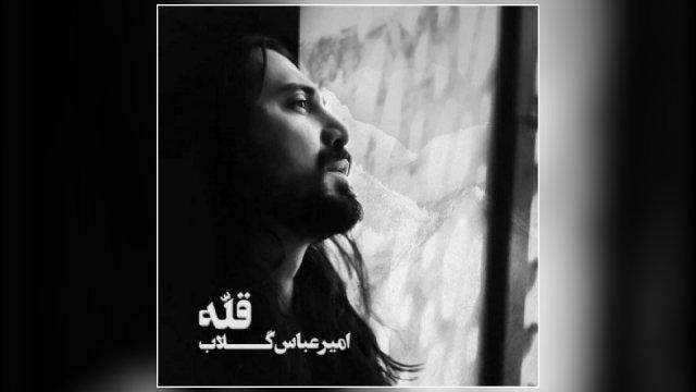 Amirabbas Golab Gholleh